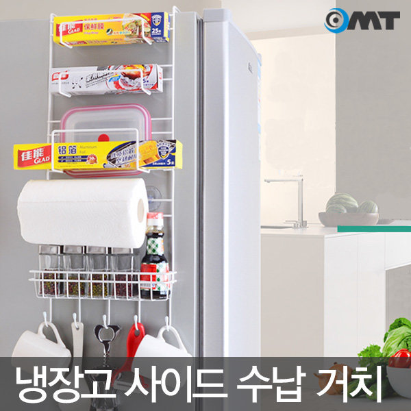 OMT 냉장고 사이드 수납 걸이 키친타올 OKA-MRACK 상품이미지