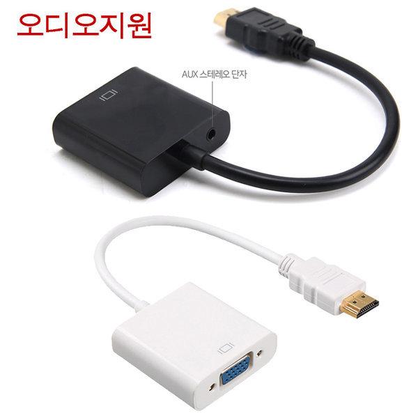 오디오지원 HDMI TO RGB 케이블 HDMI VGA변환젠더 블랙 상품이미지
