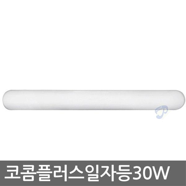코콤(LED 플러스일자등 30w)거실등/방등/주방등/조명 상품이미지