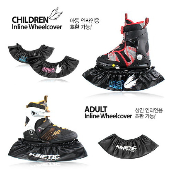 인라인스케이트 성인용/아동용 휠커버 상품이미지