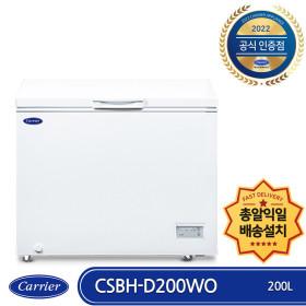 캐리어 미니(소형) 냉동고 CSBH-D200WO 200L