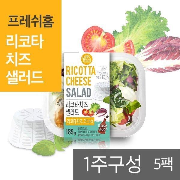 프레쉬홈 리코타치즈 샐러드 185gX5팩(1주구성) 상품이미지
