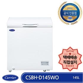 미니(소형) 냉동고 CSBH-D145WO 택배배송 직접설치