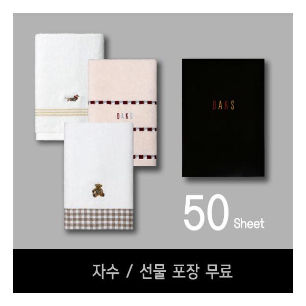 닥스_LIVING   돌답례품 닥스타올1매/50매단위 구매가능 상품이미지