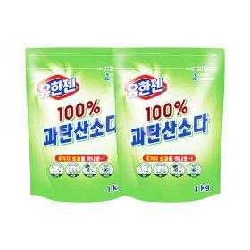 유한젠 과탄산소다 1kg 2팩
