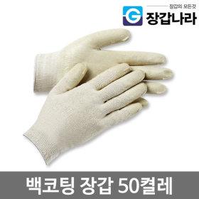국산 백코팅장갑 50켤레 반코팅장갑 면 목장갑 안전 +
