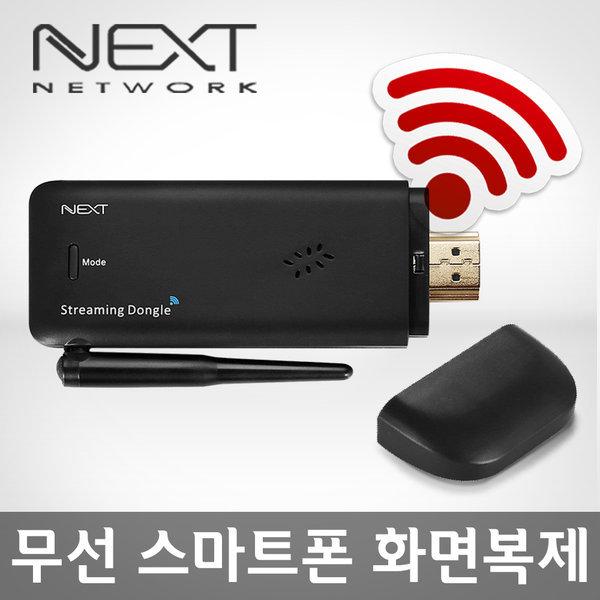 NEXT-MTV320 스마트폰 무선 MHL 미러링 미라캐스트 상품이미지