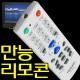 만능 리모컨 삼성 엘지 LG 통합 티비 TV 리모콘