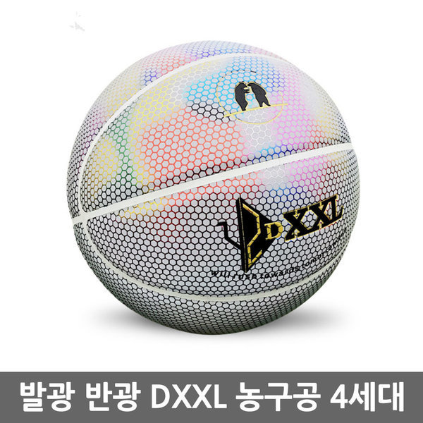 스포츠용품 발광 반광 DXXL 야간용 농구공 4세대 상품이미지