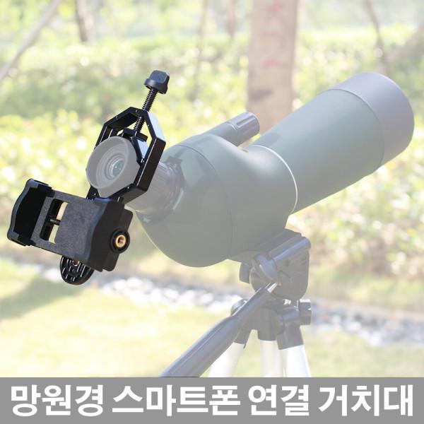 21C 망원경스마트폰연결 거치대/망원경어댑터 마운트 상품이미지