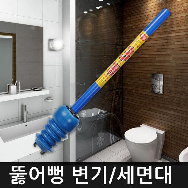 뚫어뻥 뚜러뻥 뚜러펑 변기 뚫는기구 하수구트랩 막힘 상품이미지