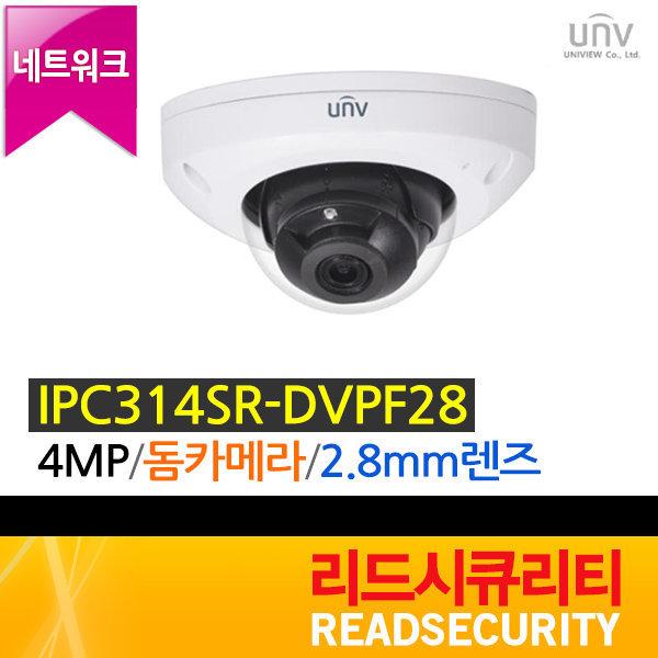 리드시큐리티/유니뷰/IPC314SR-DVPF28/돔적외선CCTV 상품이미지