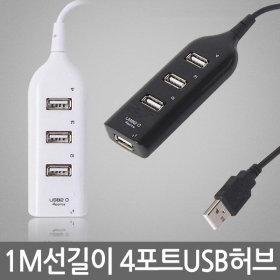 OMT 4포트 USB 허브 DJH-401 USB2.0 선길이1M 화이트