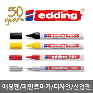 에딩펜/페인트마카/디자인펜/e750/e751/e780
