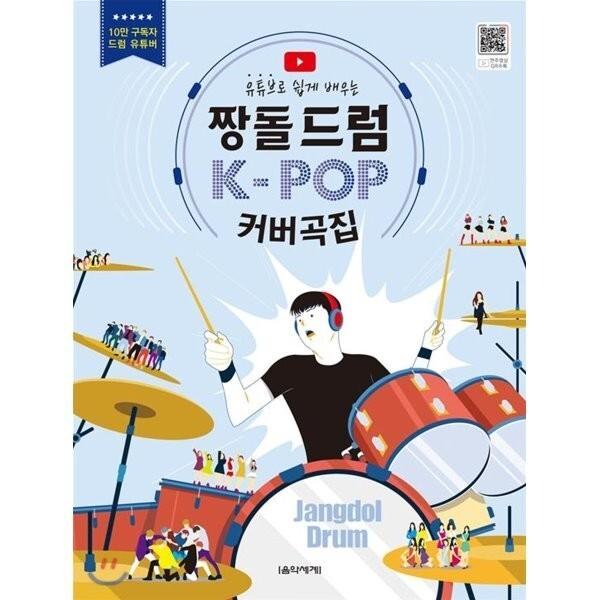 유튜브로 쉽게 배우는 짱돌드럼의 K-POP 커버곡집 상품이미지