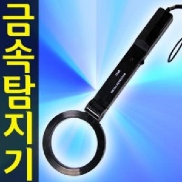 금속 탐지기 탐지봉/금반지 귀걸이 목걸이 귀금속/배관 배선탐색기/도청기 보안용품 경호용품 호신용품 상품이미지