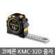 코메론/KMC-32D/맥그립/양면/줄자/자동/자석/선택 상품이미지