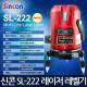 신콘/SL-222/레이저 레벨기/수직 수평측정기/마그네틱 상품이미지