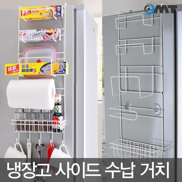 OMT 냉장고 사이드 수납 걸이 정리 선반 OKA-MRACK 상품이미지