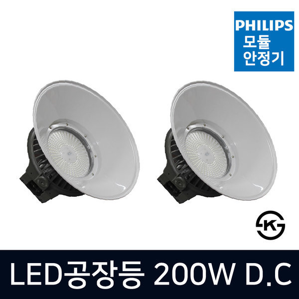 LED공장등 200W DC형 (2개묶음) 투광등기구 투광기 상품이미지