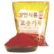 해썹2019 중국산 100% 황실 고추가루/고춧가루1kg 상품이미지