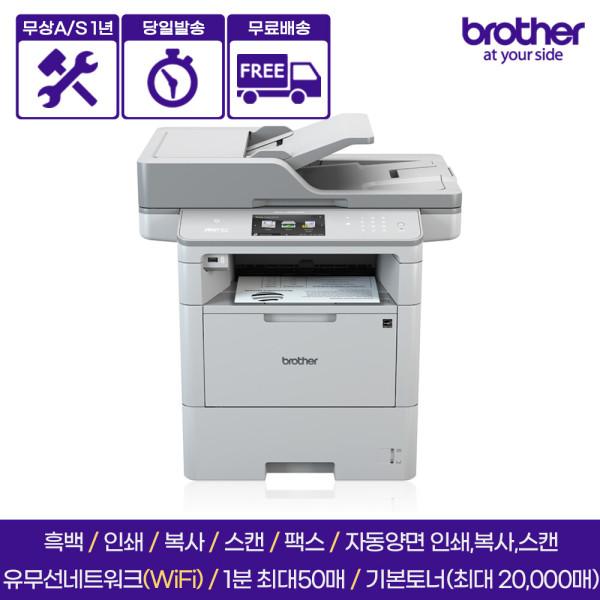 MFC-L6900DW 레이저복합기+팩스+자동양면인쇄 상품이미지