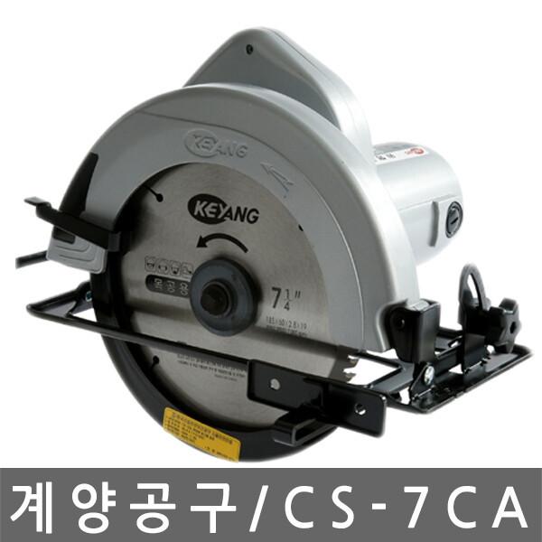 계양/CS-7CA/원형톱/전기톱/스킬/전동톱/7인치 상품이미지