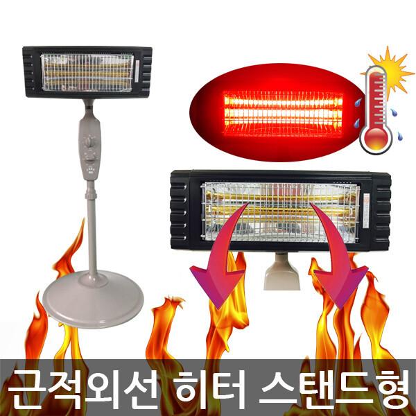 대성정밀/DS-5000/근적외선햇볕열히터/스탠드형/난로 상품이미지