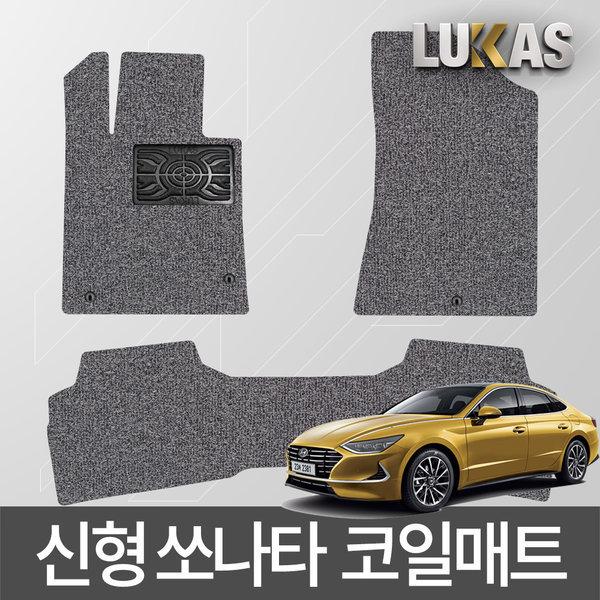 신형 쏘나타 DN8 코일매트 확장형 카매트 19년~ LU 상품이미지