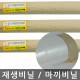재생비닐/마끼/폴리에틸렌필름/두께선택/1800mmx45M 상품이미지