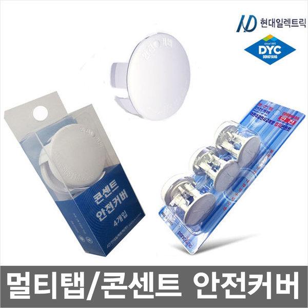 국산 멀티탭/콘센트 안전 보호 커버 용품 HSC-2(1개) 상품이미지