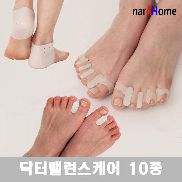 틀어진발가락에 닥터밸런스케어 10종 (발가락교정기) 상품이미지
