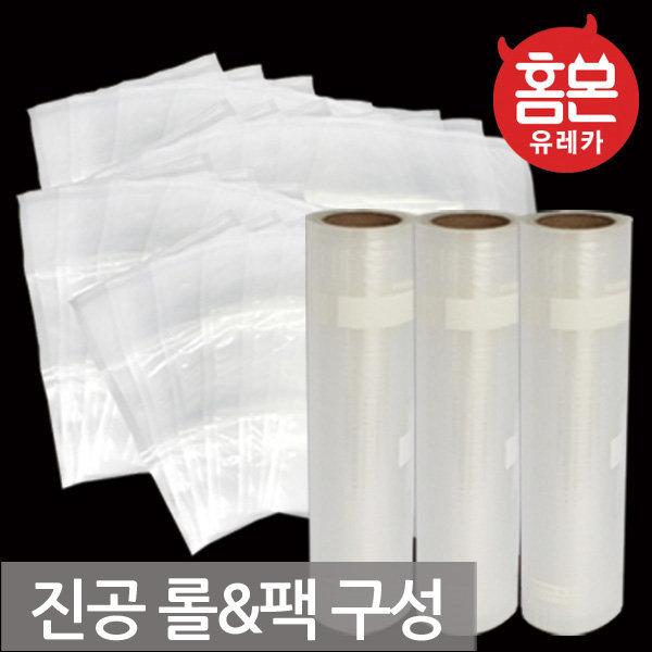 홈몬 고급형 진공포장 비닐 리필 기 지 팩/인트로팩 상품이미지