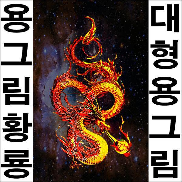 A326-1/청룡/용그림/황룡/화룡/용사진/용이미지 상품이미지