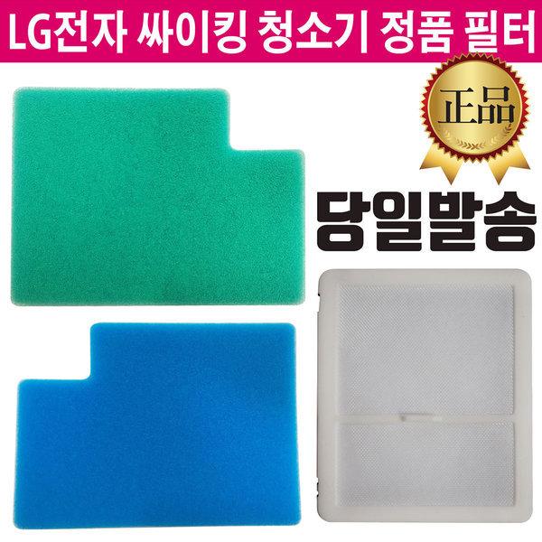 LG 싸이킹 청소기 정품 필터 VK8300LHAY VK8301LHAY 상품이미지