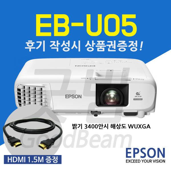 굿빔(EB-U05)HDMI케이블증정/풀HD프로젝터/엡손 상품이미지