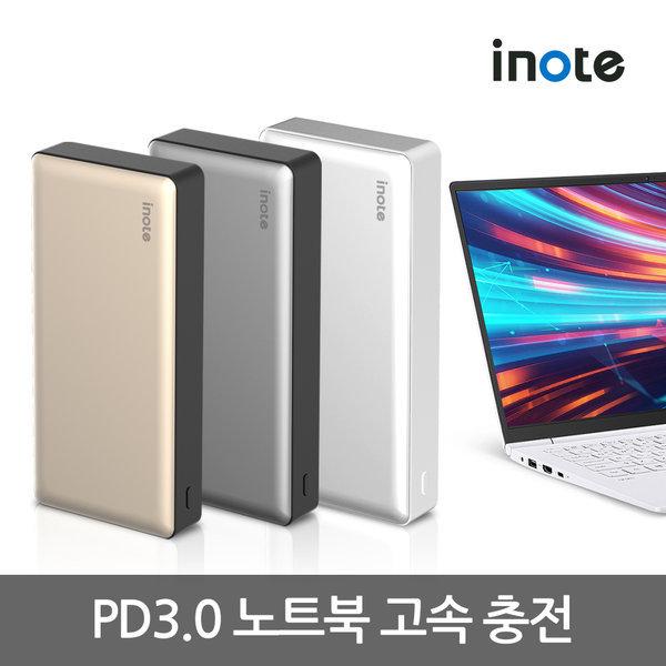 USB-C PD 고속 충전 보조배터리 20000mAh PB200PD 상품이미지