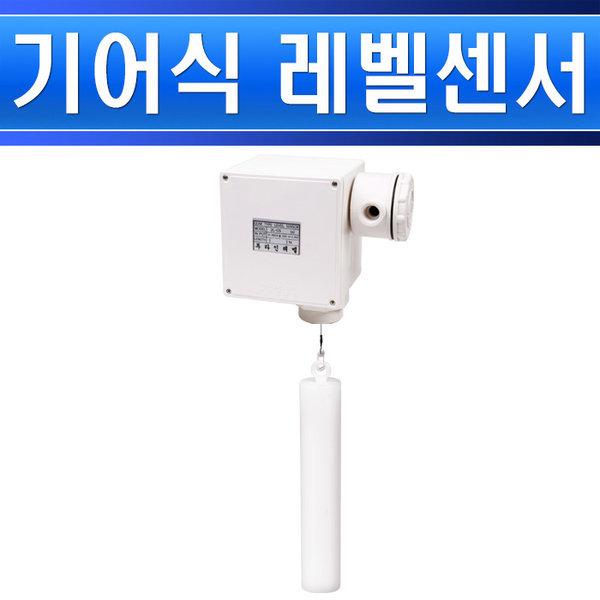 투라인레벨-기어식센서-2L-GS-2도/레벨콘트롤러/레벨 상품이미지