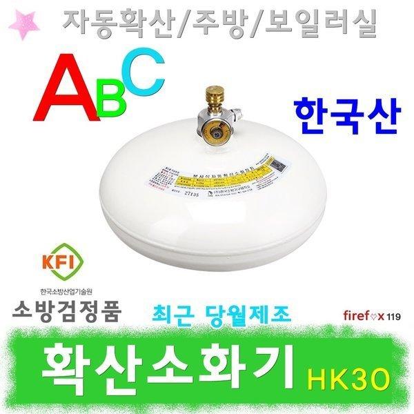 자동확산소화기/국산/ABC/분말/천장/보일러실/천정형 상품이미지