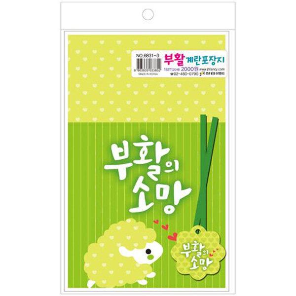 2구부활 계란포장지 6831-3(20매)/부활절포장용품 상품이미지