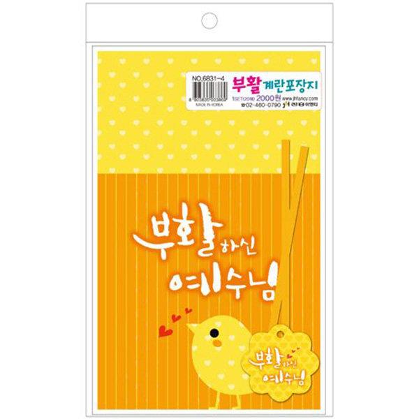 2구부활 계란포장지 6831-4 (20매)/부활절포장용품 상품이미지