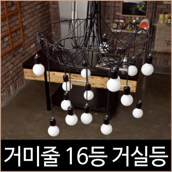 (소노조명) 거미줄 16등 거실등 블랙 인테리어조명 상품이미지