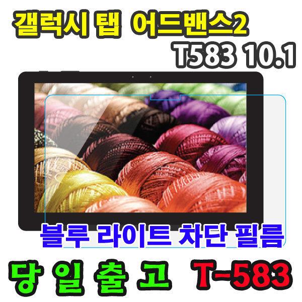 갤럭시탭 어드밴스2 SM-T583 블루라이트 강화유리필름 상품이미지