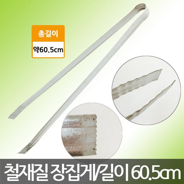 철재질 장집게/숯불/쓰레기/청소/약 60.5cm/낱개 상품이미지