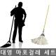 대영산업/마포걸레세트/물걸레/대걸레/밀대/32cm 상품이미지
