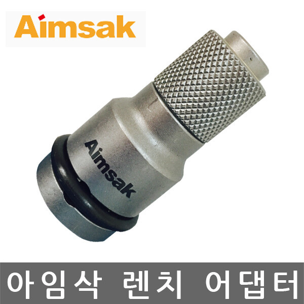 아임삭/AWBA1252/KHN-12128/충전렌치어댑터/6.35mm 상품이미지
