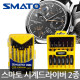스마토/SPS-6/SP-6P/시계드라이버세트/시계수리/2종 상품이미지