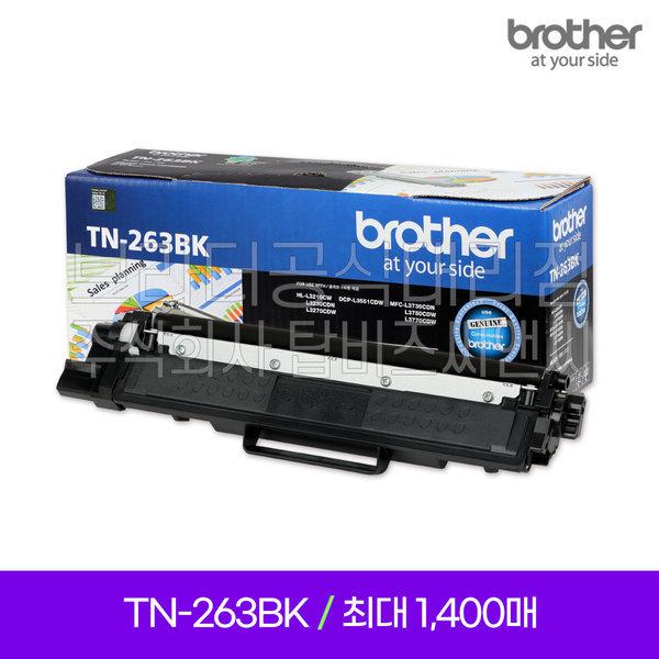 TN-263BK 검정토너 / 브라더토너 상품이미지