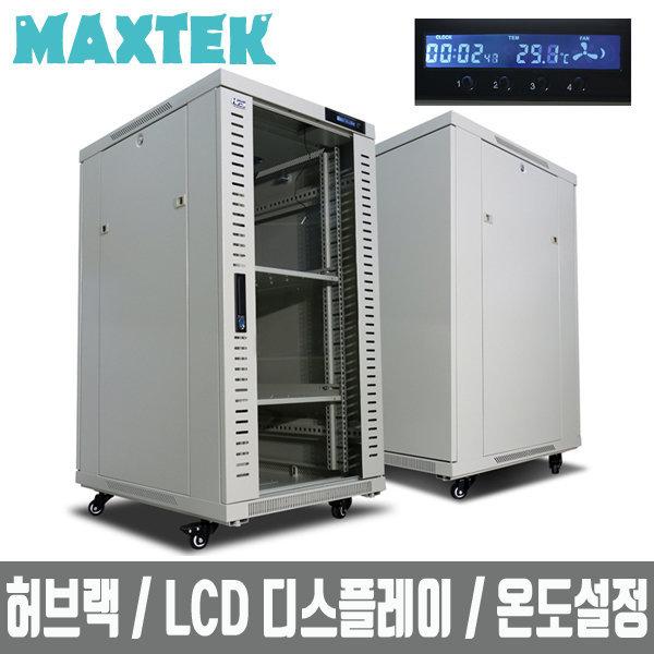 SAFE-1200H-LCD 허브랙 전산실 보안 통신 RACK 케이스 상품이미지