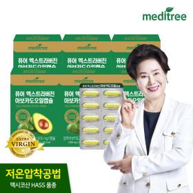 퓨어 엑스트라버진 아보카도오일 캡슐 6박스(6개월분)